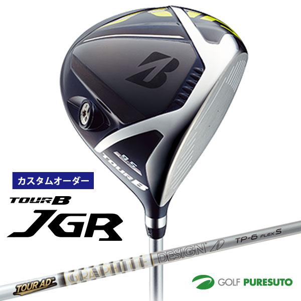 【カスタムオーダー】ブリヂストンゴルフ TOUR B JGRドライバー Tour AD TP シャフト[日本仕様][ツアービー]【■BCO■】