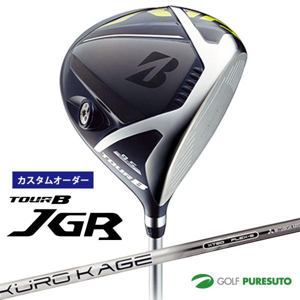 【カスタムオーダー】ブリヂストンゴルフ TOUR B JGRドライバー KURO KAGE XT シャフト[日本仕様][ツアービー]【■BCO■】