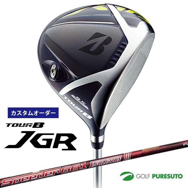 【カスタムオーダー】ブリヂストンゴルフ TOUR B JGRドライバー Speeder Evolution III シャフト[日本仕様][ツアービー]【■BCO■】