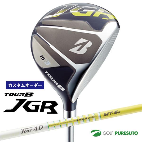 【カスタムオーダー】ブリヂストンゴルフ TOUR B JGRフェアウェイウッド Tour AD MT シャフト[日本仕様][ツアービー]【■BCO■】