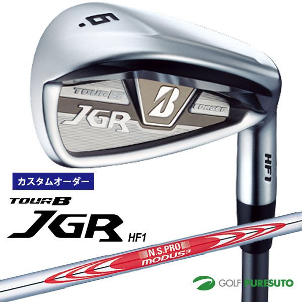 【カスタムオーダー】ブリヂストンゴルフ TOUR B JGR HF1 アイアン 5本セット(#7~9、PW1、PW2) NS PRO MODUS3 TOUR 120 スチールシャフト[日本仕様][ツアービー]【■BCO■】