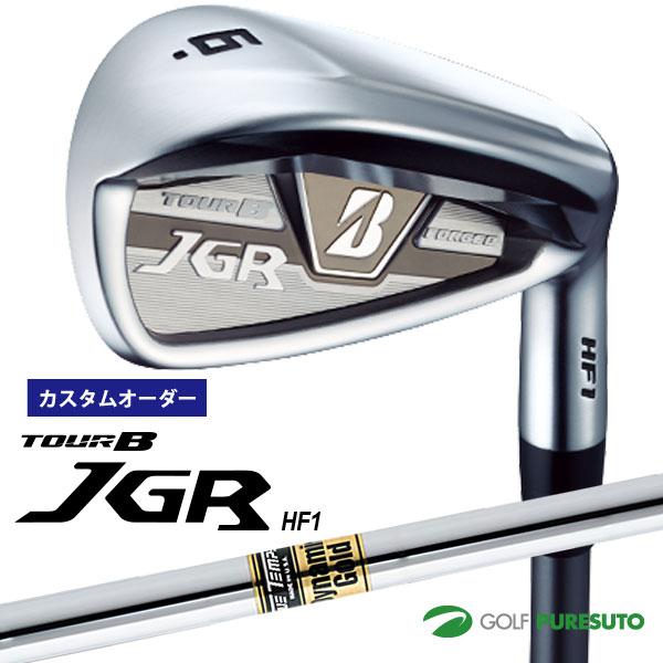 【カスタムオーダー】ブリヂストンゴルフ TOUR B JGR HF1 アイアン 単品(#5、#6、AW、SW)Dynamic Gold スチールシャフト[日本仕様][ツアービー]【■BCO■】