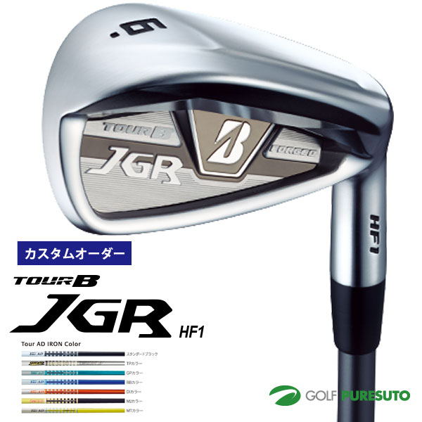 【カスタムオーダー】ブリヂストンゴルフ TOUR B JGR HF1 アイアン 5本セット(#7~9、PW1、PW2) Tour AD カーボンシャフト[日本仕様][ツアービー]【■BCO■】