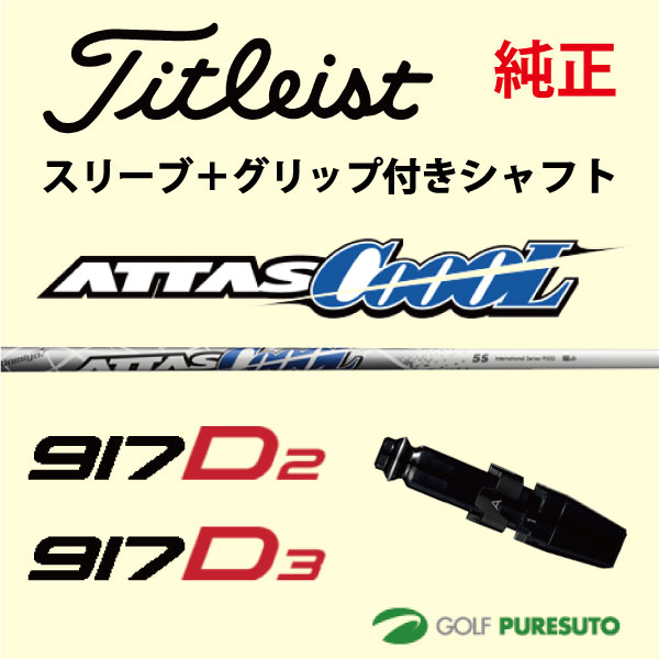 【スリーブ+グリップ装着モデル】タイトリスト 917 D2・D3ドライバー用 シャフト単体 ATTAS CoooL シャフト[Sure Fit Tour]【■ACC■】