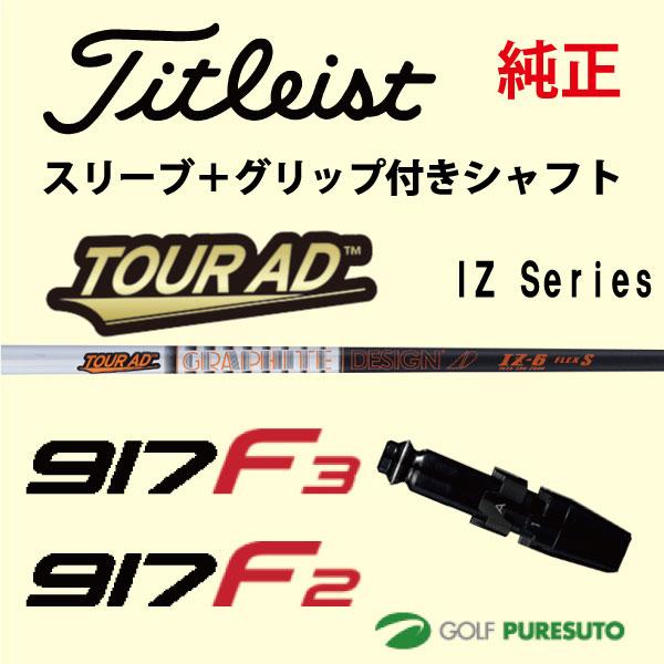 【スリーブ+グリップ装着モデル】タイトリスト 917 F2・F3フェアウェイウッド用 シャフト単体 Tour AD IZ シャフト[Sure Fit Tour]【■ACC■】