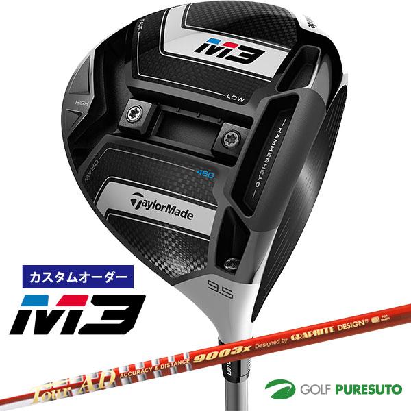 【カスタムオーダー】テーラーメイド M3 460 ドライバー Tour AD 9003 シャフト[日本仕様][Taylormade]【■Tay■】