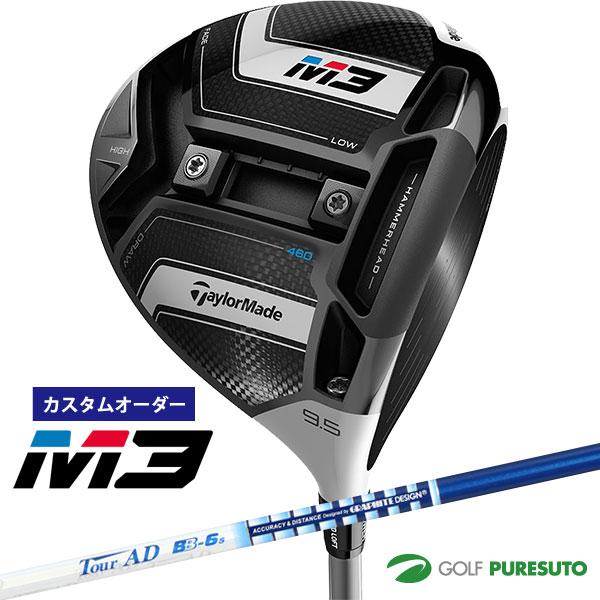 【カスタムオーダー】テーラーメイド M3 460 ドライバー Tour AD BB シャフト[日本仕様][Taylormade]【■Tay■】