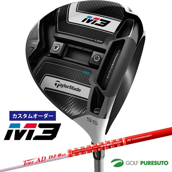 【カスタムオーダー】テーラーメイド M3 460 ドライバー Tour AD DJ シャフト[日本仕様][Taylormade]【■Tay■】
