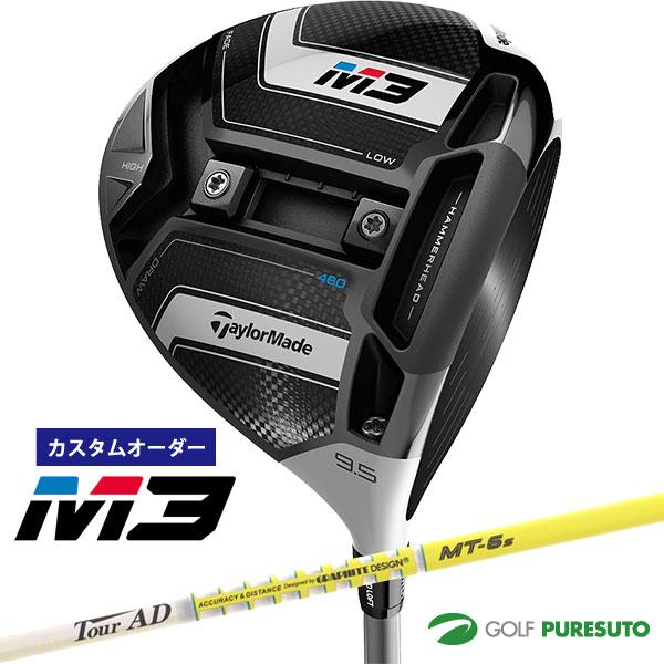 【カスタムオーダー】テーラーメイド M3 460 ドライバー Tour AD MT シャフト[日本仕様][Taylormade]【■Tay■】