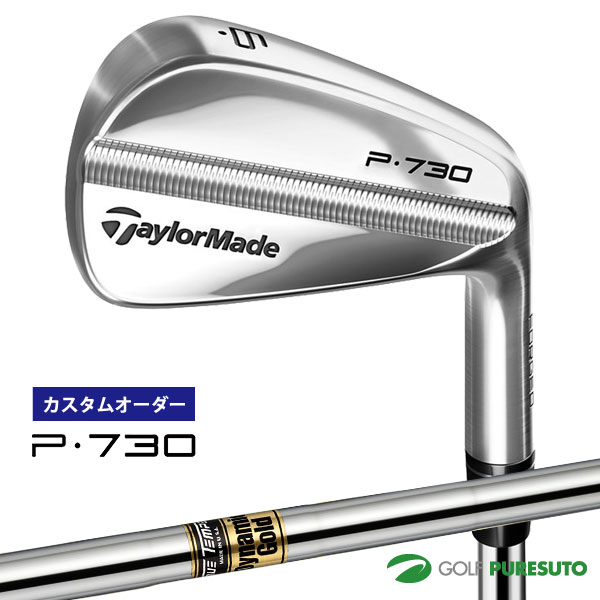 【カスタムオーダー】テーラーメイド P730 アイアン 単品(# 3、#4)Dynamic Gold スチールシャフト[日本仕様][Taylormade]【■Tay■】