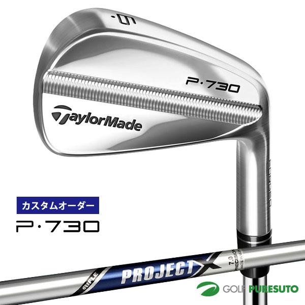 【カスタムオーダー】テーラーメイド P730 アイアン 6本セット(#5-PW)Project X スチールシャフト[日本仕様][Taylormade]【■Tay■】