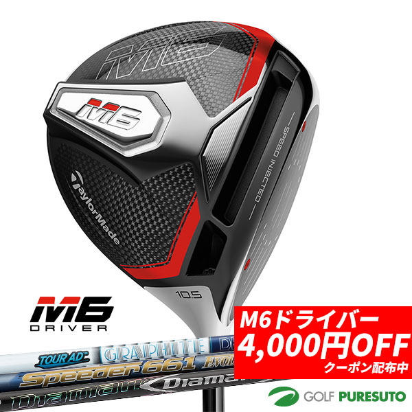 Tailor maid M6 driver Tour AD VR-6, Speeder 661 EVOLUTION V, Diamana DF60  shaft [Japanese specifications] [Taylormade]
