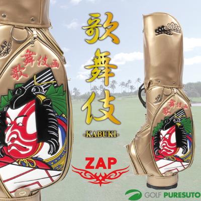 ZAP キャディバッグ 歌舞伎柄 ゴールド 9.5型 【■z■】[ザップゴルフ ZAP GOLF kabuki]