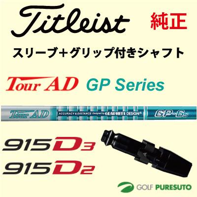 【スリーブ+グリップ装着モデル】タイトリスト 915Dシリーズ ドライバー用 シャフト単体 Tour AD GP シャフト[Sure Fit Tour]【■ACC■】