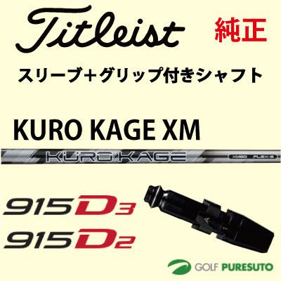 【スリーブ+グリップ装着モデル】タイトリスト 915Dシリーズ ドライバー用 シャフト単体 KURO KAGE XM シャフト[Sure Fit Tour]【■ACC■】