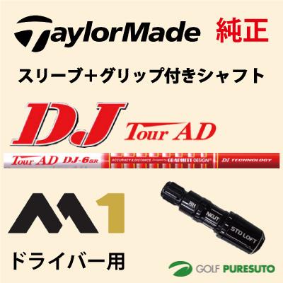 【スリーブ+グリップ装着モデル】テーラーメイド M1 ドライバー(2016年モデル)用 シャフト単体 TOUR AD DJ モデル【■Tays■】
