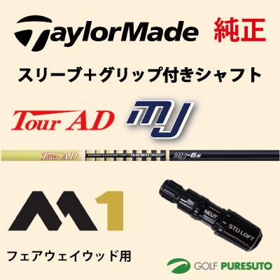 【スリーブ+グリップ装着モデル】テーラーメイド M1 フェアウェイウッド(2016年モデル)用 シャフト単体 TOUR AD MJ モデル【■Tays■】