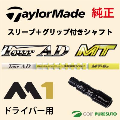 【スリーブ+グリップ装着モデル】テーラーメイド M1 ドライバー(2016年モデル)用 シャフト単体 TOUR AD MT モデル【■Tays■】