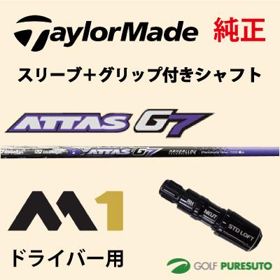 【スリーブ+グリップ装着モデル】テーラーメイド M1 ドライバー(2016年モデル)用 シャフト単体 ATTAS G7 モデル【■Tays■】