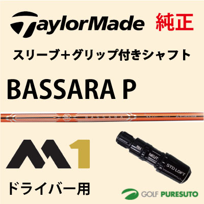 【スリーブ+グリップ装着モデル】テーラーメイド M1 ドライバー(2016年モデル)用 シャフト単体 BASSARA P モデル【■Tays■】