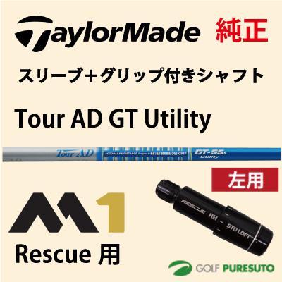 【レフティー】【スリーブ+グリップ装着モデル】テーラーメイド M1 Rescue(2016年モデル)用 シャフト単体 TOUR AD GT UT カーボンシャフト[レスキュー ユーティリティー]【■Tays■】