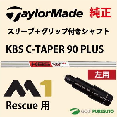 【レフティー】【スリーブ+グリップ装着モデル】テーラーメイド M1 Rescue(2016年モデル)用 シャフト単体 KBS C-TAPER 90 PLUS スチールシャフト[レスキュー ユーティリティー]【■Tays■】
