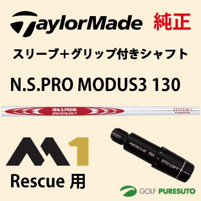 【スリーブ+グリップ装着モデル】テーラーメイド M1 Rescue(2016年モデル)用 シャフト単体 NS PRO MODUS3 130 スチールシャフト[レスキュー ユーティリティー]【■Tays■】