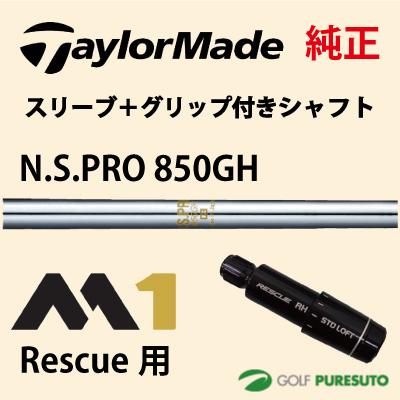【スリーブ+グリップ装着モデル】テーラーメイド M1 Rescue(2016年モデル)用 シャフト単体 NS PRO 850GH スチールシャフト[レスキュー ユーティリティー]【■Tays■】