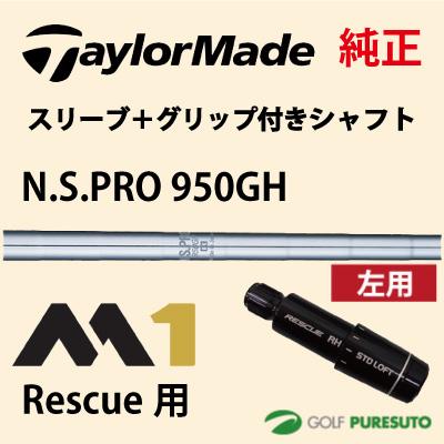 【レフティー】【スリーブ+グリップ装着モデル】テーラーメイド M1 Rescue(2016年モデル)用 シャフト単体 NS PRO 950GH スチールシャフト[レスキュー ユーティリティー]【■Tays■】
