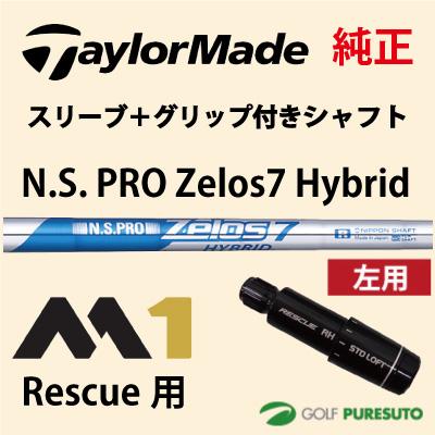 【レフティー】【スリーブ+グリップ装着モデル】テーラーメイド M1 Rescue(2016年モデル)用 シャフト単体 NS PRO Zelos7 Hybrid スチールシャフト[レスキュー ユーティリティー]【■Tays■】