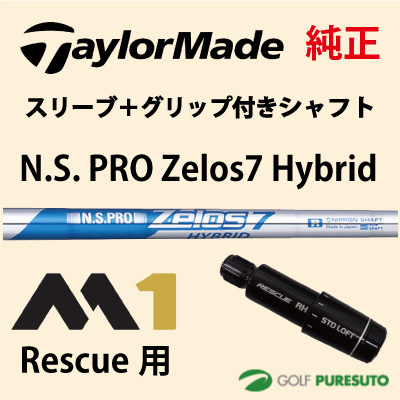 【スリーブ+グリップ装着モデル】テーラーメイド M1 Rescue(2016年モデル)用 シャフト単体 NS PRO Zelos7 Hybrid スチールシャフト[レスキュー ユーティリティー]【■Tays■】