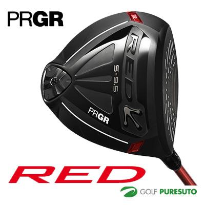 【即納!】プロギア RED ドライバー S-9.5 オリジナルカーボンシャフト [PRGR RED]【あす楽対応】