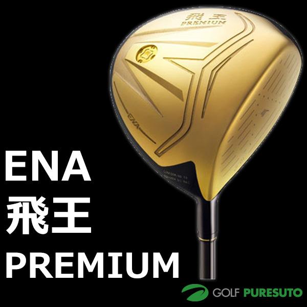 【特注品】エナ 飛王 プレミアム ドライバー オリジナルプレミアムカーボンシャフト装着モデル [ENA]【■ENA■】