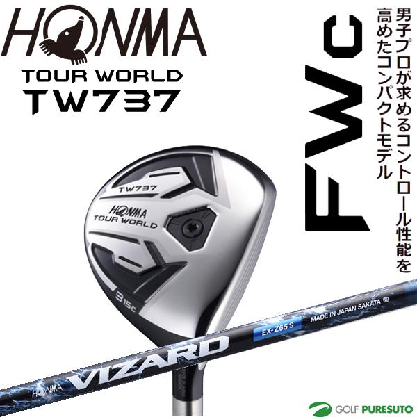 本間ゴルフ ツアーワールド TW737 FWc フェアウェイウッド VIZARD EX-Zシャフト [HONMA TOUR WORLD FW C]【■Ho■】