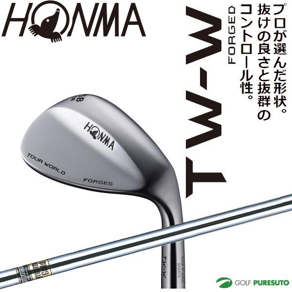 【即納!】本間ゴルフ ツアーワールド TW-W フォージド ウェッジ Dynamic Goldシャフト[HONMA TOUR WORLD FORGED ダイナミックゴールド スチール]【あす楽対応】
