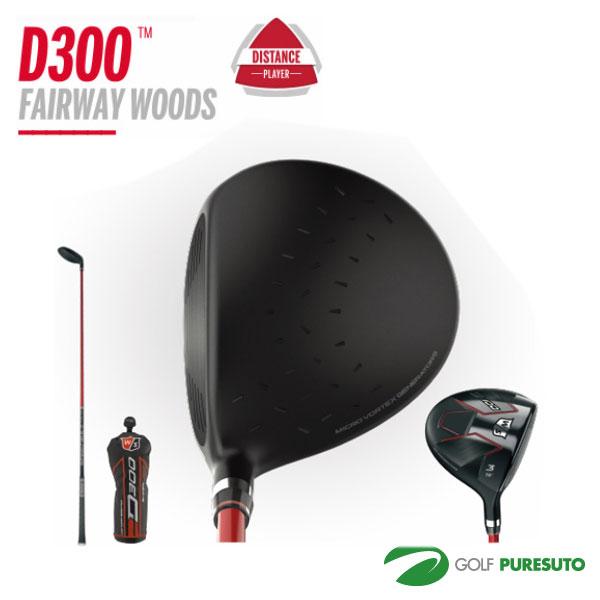 ウィルソン D300 フェアウェイウッド Matrix SPEED RULZ カーボンシャフト装着品[Wilson golf 176959] [日本仕様]【■Kas■】