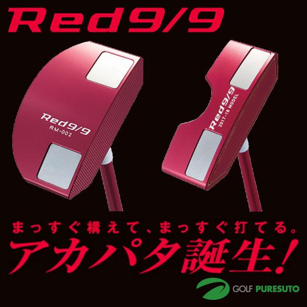【即納!】キャスコ Red 9/9パター 2017年モデル [Kasco アカパタ]【あす楽対応】