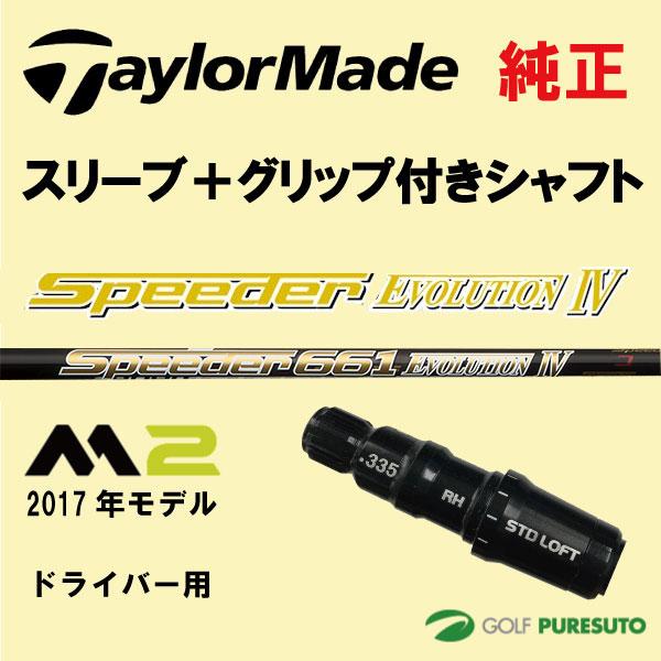 【スリーブ+グリップ装着モデル】テーラーメイド M2 ドライバー(2017年)用 シャフト単体 Speeder Evolution IV モデル[Fujikura フジクラ]【■Tays■】