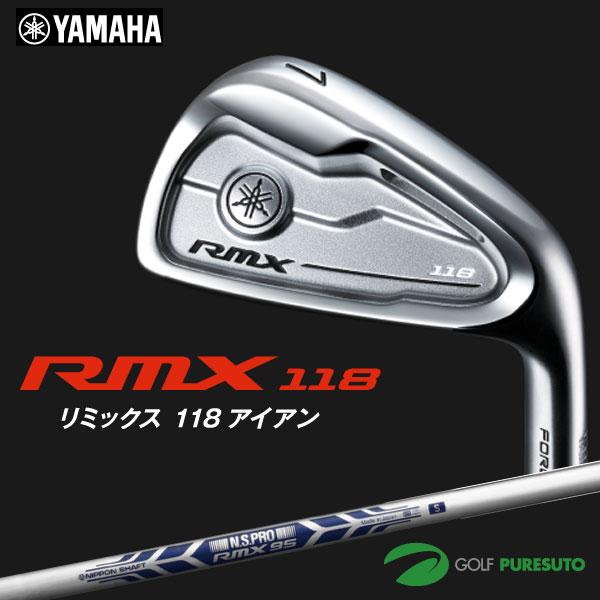 ヤマハ RMX リミックス 118 アイアン 6本セット(#5-P)N.S.PRO RMX リミックス95(S)シャフト[YAMAHA Golf ヤマハゴルフ 2017年モデル]【■Ti■】