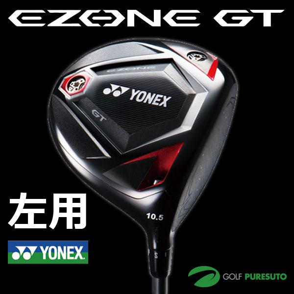 【即納!】【レフティー】ヨネックス イーゾーン GT ドライバー REXIS for EZONE GT [YONEX GOLF EZONE]【あす楽対応】