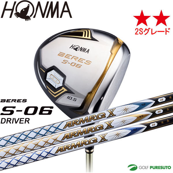 【受注生産】本間ゴルフ ベレス S-06 ドライバー ★★2Sグレード ARMRQ X 47/52/43シャフト【■Ho■】