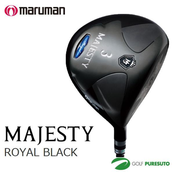 【即納!】マルマン マジェスティ ロイヤル ブラック フェアウェイウッド MAJESTY LV510シャフト[MARUMAN MAJESTY]【あす楽対応】