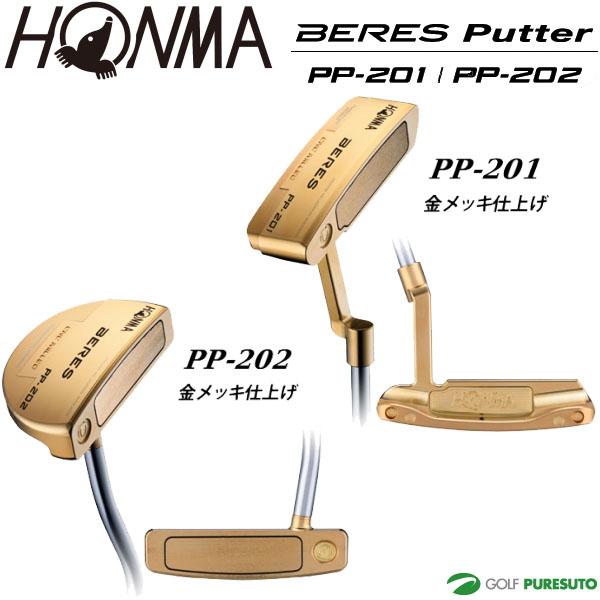 【受注生産】本間ゴルフ ベレス PP-201/PP-202 パター 金メッキ仕上げ【■Ho■】