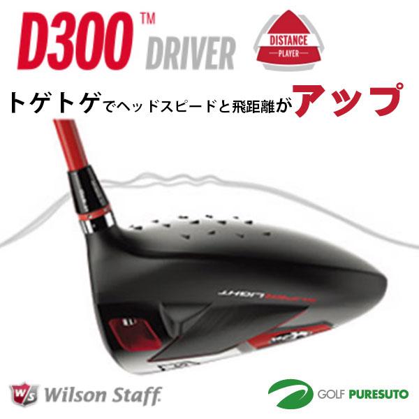【即納!】ウィルソン D300 ドライバー Matrix SPEED RULZ カーボンシャフト装着品[Wilson golf 176958] [日本仕様]【あす楽対応】