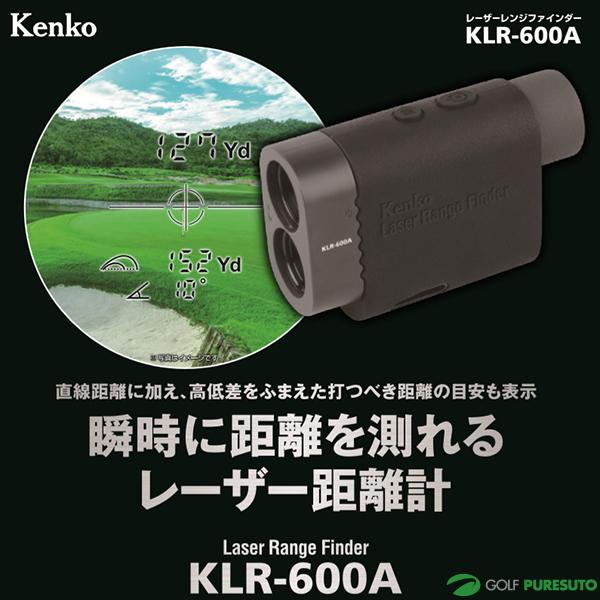 【即納】Kenko レーザーレンジファインダー KLR-600 【あす楽対応】