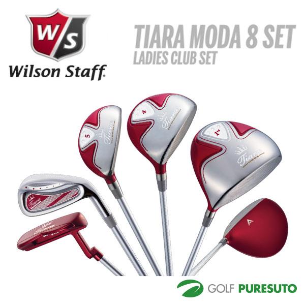 【即納!】ウィルソン ティアラ MODA 8本セット(1W、F4、H5、#7、#9、PW、SW、Pt)【あす楽対応】