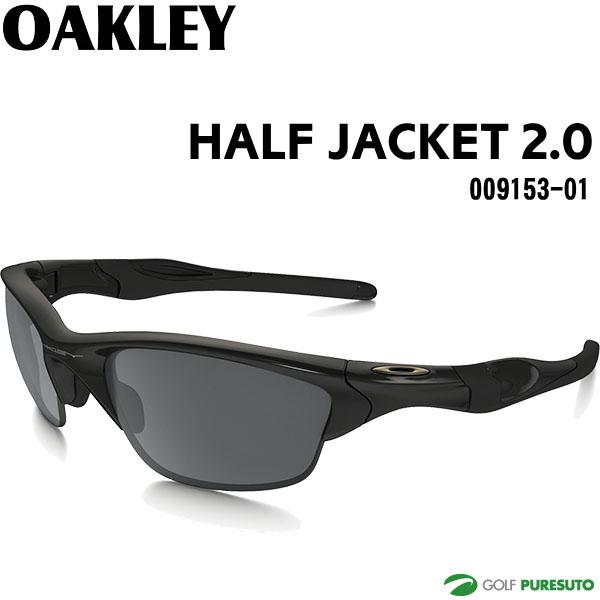 【即納!】オークリー サングラス ハーフジャケット2.0 ポリッシュドブラック アジアンフィット OO9153-01【あす楽対応】