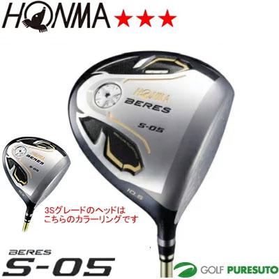 【即納!】本間ゴルフ ベレス S-05 ドライバー ★★★3Sグレード 【あす楽対応】