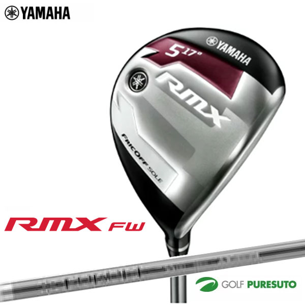 【即納!】ヤマハ RMX FW フェアウェイウッド 2016年モデル FUBUKI Ai FW 55 シャフト[YAMAHA Golf ヤマハゴルフ リミックス 2016年モデル]【あす楽対応】