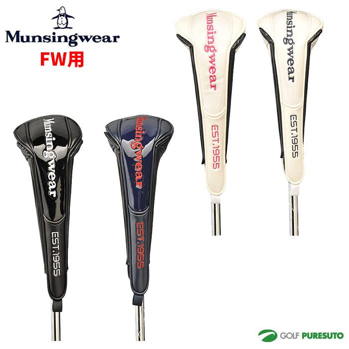 2020年春夏モデル Munsingwear FW用 マンシングウェア フルオープンタイプ フェアウェイウッド用ヘッドカバー マグネットタイプ 最安値 期間限定特別価格 MQBPJG30 200cc対応
